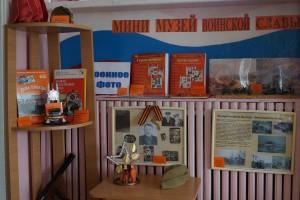 музей воинской славы 1