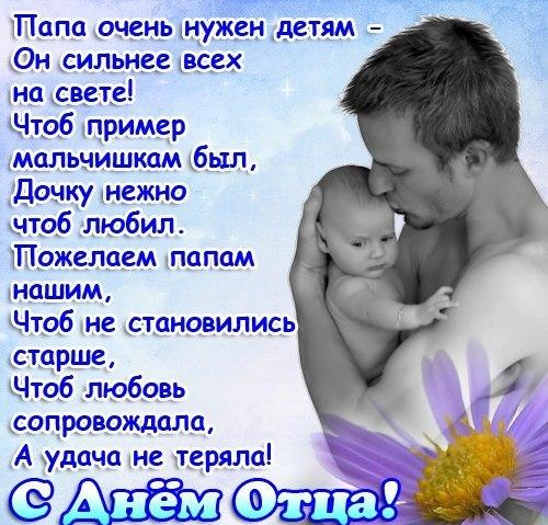 s_dnyom_papy