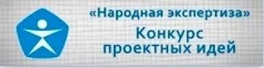 народная экспертиза
